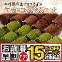 【送料無料】生チョコアイスクリーム[チョコ(8粒)×4箱/抹茶(8粒)×2箱] (短冊のし) ギフト