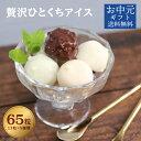 お中元 アイス アイスクリーム チョコ チョコレート バニラ...