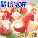 [free shipping] the strawberry ice & strawberry ice [15% of year-end present early percent OFF] such as the flower