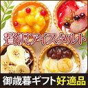 【送料無料】贅沢アイスタルトA (短冊のし) ギフト [ベリー2、バナナ2、マンゴー1、