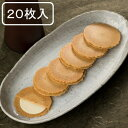 しじみのチーズサンド 20枚入 お菓子の壽城(ことぶきじょう)【ラッキーシール対応】