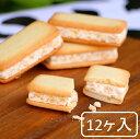 鳥取のお土産 大山ソフトクリームサンドクッキー 12ヶ入り【ラッキーシール対応】