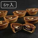 ショコラタルトレット 6ヶ入【KAnoZA・カノザ】【ラッキーシール対応】チョコレート タルト スイーツ ケーキ