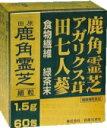 【送料・代引き手数料無料!】田原鹿角霊芝細粒 60包