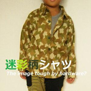 迷彩柄長袖シャツ《809095100110120130cm》日本製トレンドのカモフラ柄トップスシャツ