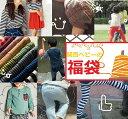 《Lucky Bag》〔80cm〜130cm〕【日本製】3点セット税込み2,000円【期間限定在庫限り】☆3点で2,000円の福袋☆もちろん日本製♪