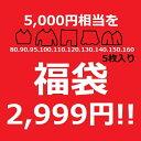 【NEW】福袋【2,...