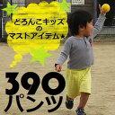 【NEW】《390プライス》保育園・幼稚園・運動会《90cm〜120cm》【日本製】通園パンツ☆プチプライスのハーフパンツはどろんこキッズのマストアイテム!総ゴム仕様で自分で脱着がしやすい♪園でのおきがえにもGOOD☆