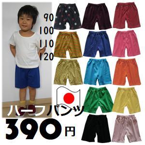 NEW《390プライス》ハーフパンツ《90100110120cm》日本製保育園幼稚園運動会通園パンツ