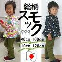 【NEW】スモック《999円(税込)》《90 100 110...
