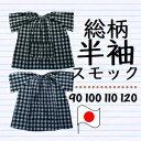【NEW】半袖スモック《999円(税込)》《90 100 1...