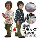 【NEW】スモック《990円》《90 100 110 120...