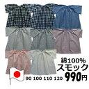 【NEW】半袖スモック《990円》《90 100 110 1...