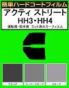 簡単ハードコートフィルム 運転席、助手席 アクティ ストリート HH3・HH4 カット済みカーフィルム