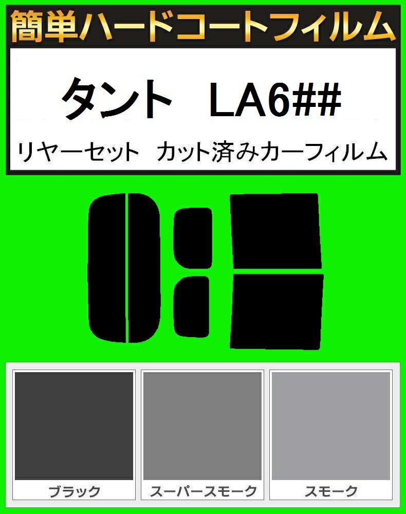 簡単ハードコートフィルム リヤセット タント LA600S・LA610S カット済みカーフィルム