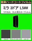 ▼簡単ハードコートフィルム ミラ 3ドア L50#・L51# リヤのみ カット済みカーフィルム
