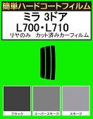 ▼簡単ハードコートフィルム ミラ 3ドア L700・L710 リヤのみ カット済みカーフィルム