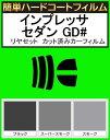 簡単ハードコートフィルム リヤガラス、リヤサイドガラス各色選択可能 インプレッサ セダン GD2・GD3・GD9・GDA・GDB・GDC・GDD リヤセット カット済みカーフィルム