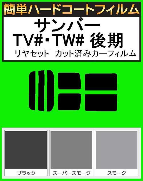 簡単ハードコートフィルム リヤセット サンバー ...の商品画像