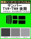 簡単ハードコートフィルム リヤセット サンバー TV1・TV2・TW1・TW2 後期 カット済みカーフィルム