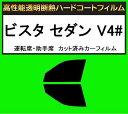 高性能透明断熱 運転席、助手席 ビスタ セダン V4# カット済みカーフィルム アイケーシー株式会社
