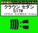 ●原料着色ハードコートフィルム クラウン セダン S17# リヤセット カット済みカーフィルム アイケーシー株式会社製のルミクールSDフィルムを使用 リヤガラス...