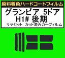 原料着色ハードコートフィルム グランビア 5ドア H1# 後期 リヤセット カット済みカーフィルム アイケーシー株式会社製のルミクールSDフィルムを使用