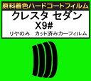 ▼原料着色ハードコートフィルム リヤのみ クレスタ セダン GX90・JZX90・JZX91・JZX93・SX90・LX90 カット済みカーフィルム アイケーシー株式会社製のルミクールSDフィルムを使用