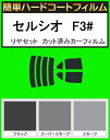 簡単ハードコートフィルム セルシオ F3# リヤーセット カット済みカーフィルム リヤーガラス、リヤーサイドガラス各色選択可能