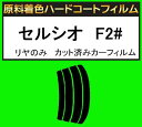 ▼原料着色ハードコートフィルム セルシオ F2# リヤのみ カット済みカーフィルム アイケーシー株式会社製のルミクールSDフィルムを使用