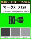 簡単ハードコートフィルム マークX X12# リヤーセット カット済みカーフィルム