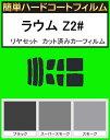簡単ハードコートフィルム ラウム Z2# リヤーセット カット済みカーフィルム リヤーガラス、リヤーサイドガラス各色選択可能