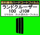 ▼原料着色ハードコートフィルム リヤのみ ランドクルーザー100 UZJ100W カット済みカーフィルム アイケーシー株式会社製のルミクールSDフィルムを使用