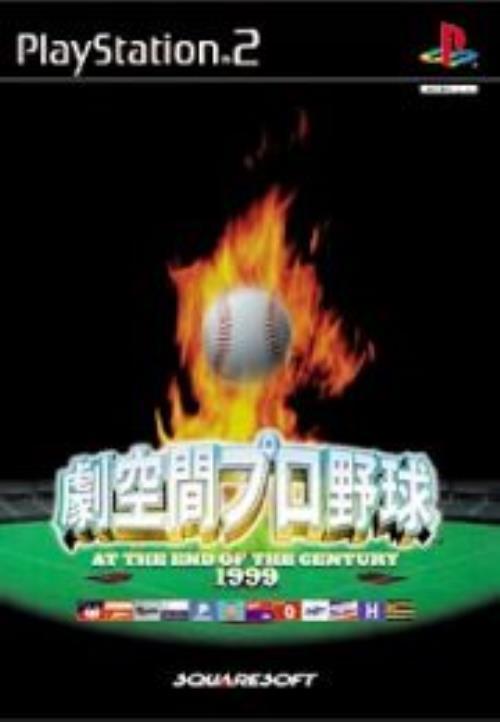 劇空間プロ野球 1999【中古】[☆2]
