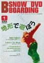 【付録DVD・DVDケースのみ】トランスワールドスノーボーディングジャパン 2005年1月号 特別付録DVD【中古】[☆4]