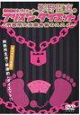 歌舞伎町ネゴシエーター影野臣直のプリズン'ダイエット~刑務所生活痩身術のススメ~/影野臣直 ほか【中古】[☆4]