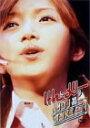 けん&メリーのメリケン粉オンステージ!/後藤真希 ほか【中古】[☆4]