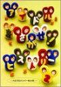 アイドルをさがせ! ヒストリー2 〜ハロプロメンバー総出演!〜/モーニング娘。 ほか【中古】[☆3]