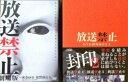 放送禁止 DVD封印BOX2(3枚組)+放送禁止 劇場版~密着68日 復讐執行人/心霊【中古】[☆3]