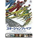 【ディスクのみ】スキージャンプ・ペア Road to TORINO 2006【中古】[☆2]