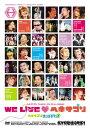 ヘキサゴン ファミリーコンサート2008 WE LIVE ヘキサゴン(Standard Version)/ヘキサゴンオールスターズ【中古】[☆3]