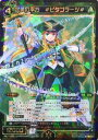 【WIXOSS-ウィクロス-】定英の平方 #ピタゴラージ#/緑/シグニ/SR/WX17-032/その他【中古】[☆3]
