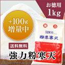 粉寒天1kg 100g増量中【送料無料/ダイエット/食物繊維/業務用/05P03Dec16】