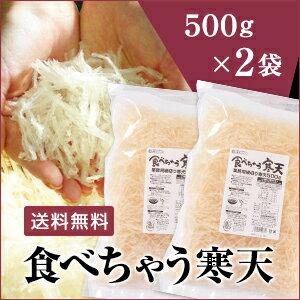 食べちゃう寒天(カット糸寒天)2袋セット【送料無料/ダイエット/食物繊維/業務用】