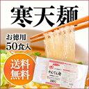 寒天麺お徳用10袋セット【寒天ラーメン/糖質制限/ダ