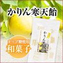 かりん寒天飴 無添加 130g【スイーツ/和菓子/オリゴ糖使用】...