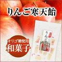 りんご寒天飴 無添加 130g【スイーツ...