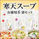 寒天スープ お徳用6袋セット(18食分)【フリーズドライ/即席/インスタント/スープ/05P03Dec16】