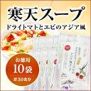 インスタントスープ ドライトマトとエビのアジア風10袋セット...