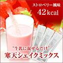 寒天シェイクミックスストロベリー風味・スティック20本入り【0310RFD】